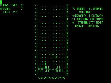 Aspecto de las primeras versiones para Electronika 60, en monocromo y modo texto