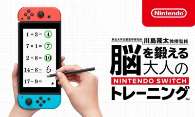 Brain Age finalmente llegará a Nintendo Switch